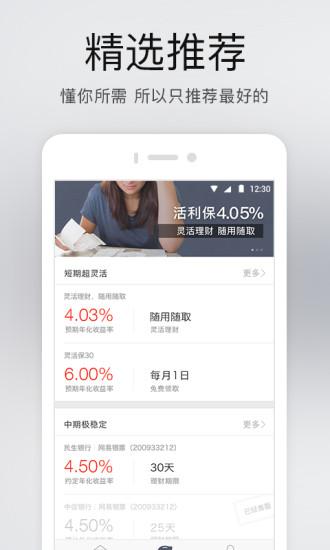 网易金融手机版 v3.5.11 安卓版 图2