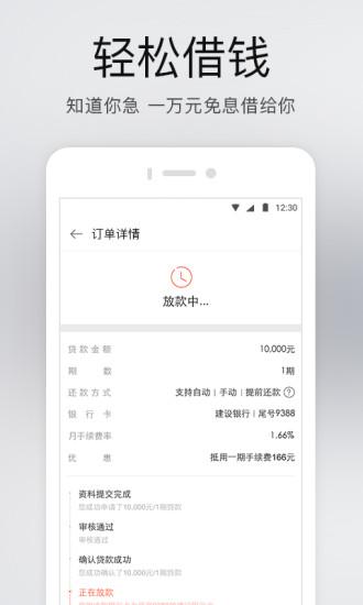 网易金融手机版 v3.5.11 安卓版 图3