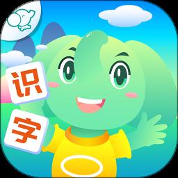 智象识字app