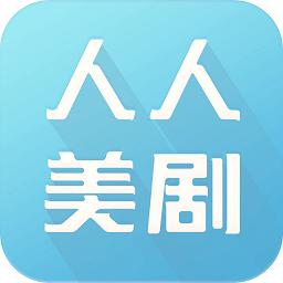 人人美剧官方app