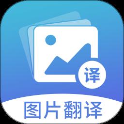 图片翻译软件app