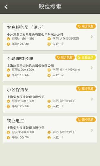上海公共招聘网手机版 v1.7.4 安卓版 图0