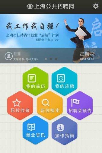 上海公共招聘网app