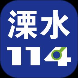 溧水114手机版