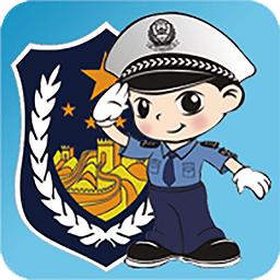 福州交警官方版