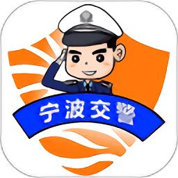 宁波交警软件