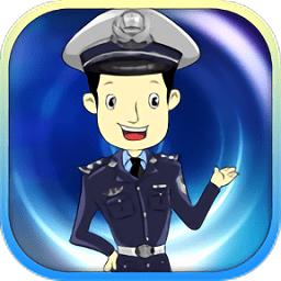 河北交警app