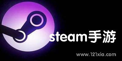 steam手游