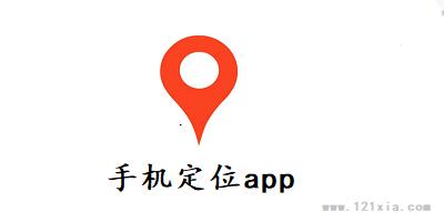 定位app