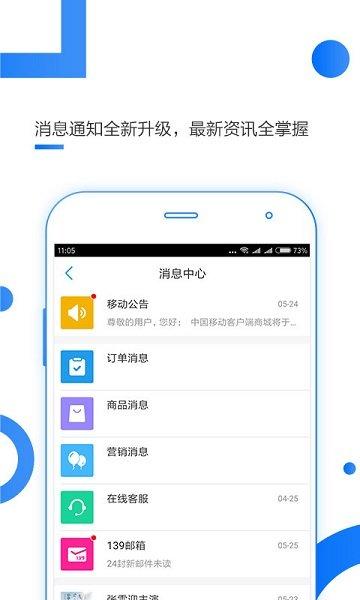 湖北移动网上营业厅手机版 v4.7.0 安卓版 图1