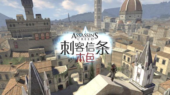 刺客信条本色安卓中文版