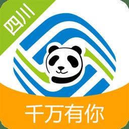 四川移动网上营业厅app