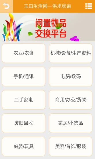 玉田生活网手机版 v01.00.0139 安卓版 图0