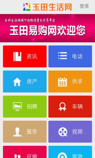 玉田生活网最新版