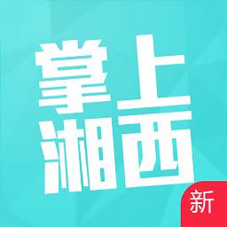 掌上湘西app(湘西生活网)
