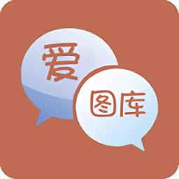 爱图库app