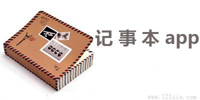 记事本app大全_记事本app下载_安卓记事本app