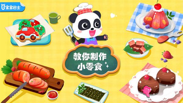 宝宝手工零食官方版 v9.58.00.00 安卓版 图0