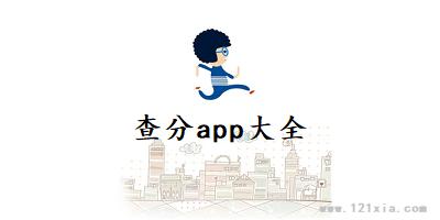 查分app