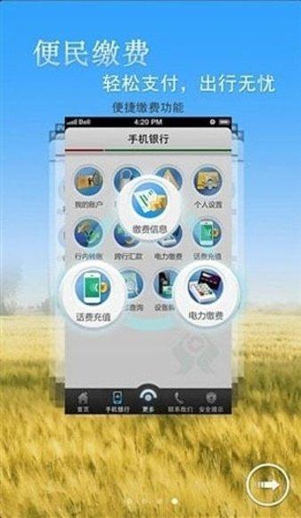 福建�r村信用社app官方
