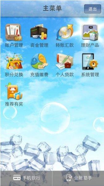 福建农村信用社手机版 v2.1.7 安卓版 图0