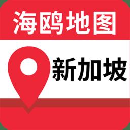 新加坡地图中文版