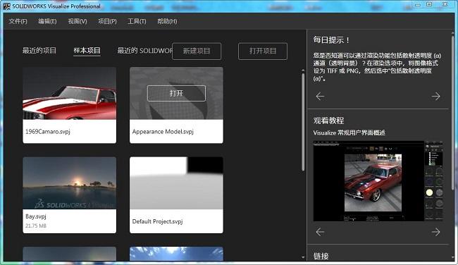 solidworks中文版 免费版 图0