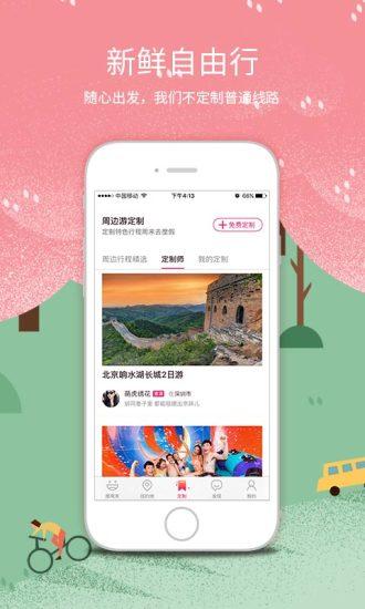 放假旅游网 v2.9.02 安卓版 图2