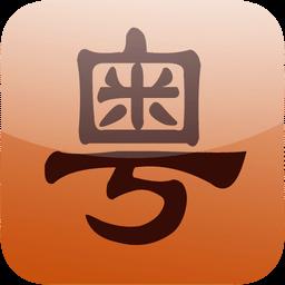 粤语翻译app