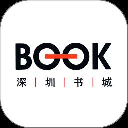 深圳书城官方app
