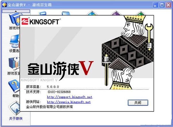 金山游侠破解版 v5.0.0.0 电脑版 图0