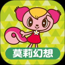 莫莉幻想app