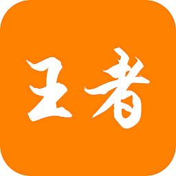 王者��X平�_app