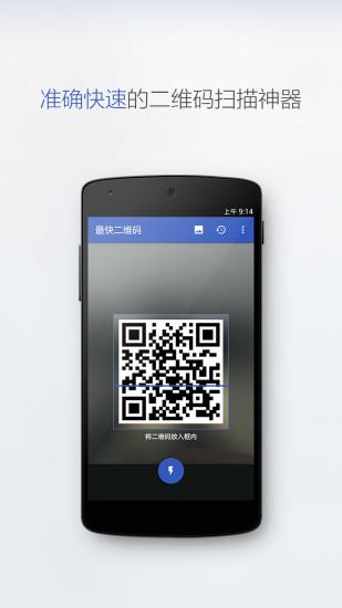 二�S�a�呙璺��app v3.2.6 安卓版 �D0