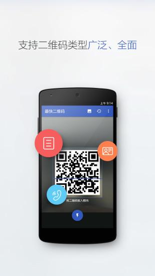 二�S�a�呙璺��app v3.2.6 安卓版 �D1