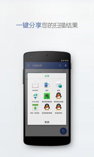 二�S�a�呙璺��app v3.2.6 安卓版 �D3