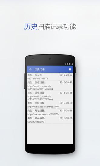 二�S�a�呙璺��app v3.2.6 安卓版 �D2