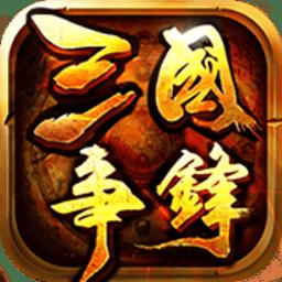 三國爭鋒手機版 v4.0.0.2 安卓版