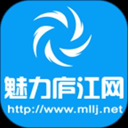 魅力廬江手機版 v5.2 安卓版