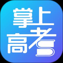 掌上高考app v2.3.1 安卓版