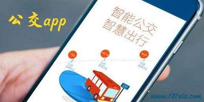 公交app