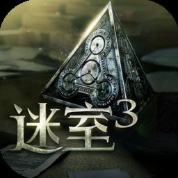 迷室3果盘官方版
