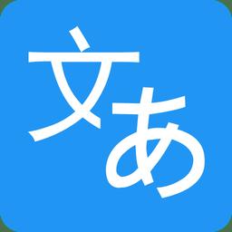 日语翻译app