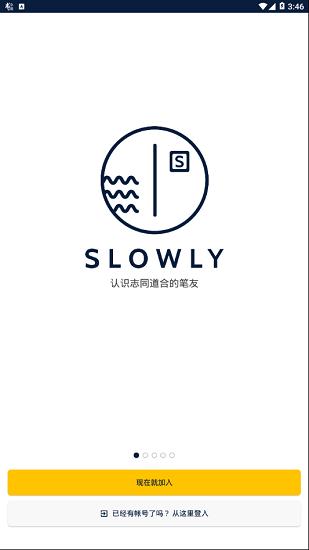 slowly app v4.1.3 安卓版 图0