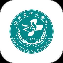 淄博市中心医院手机客户端