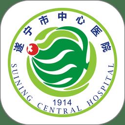 遂��市中心�t院官方app