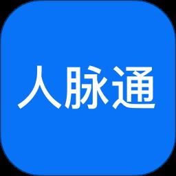 人脉通app