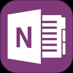 onenote2007免费版