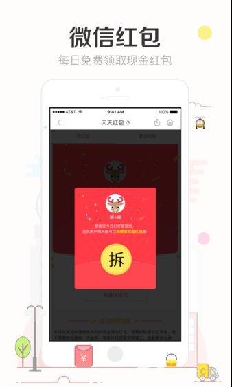 楚楚街最新版本 v3.39 安卓版 图2