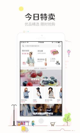 楚楚街最新版本 v3.35 安卓版 图1